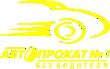 Автопрокат №1